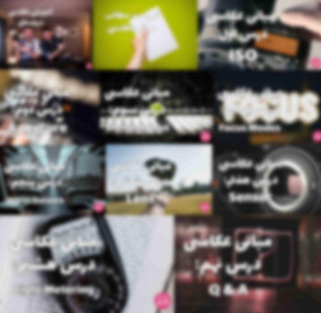 آموزش مبانی عکاسی دیجیتال