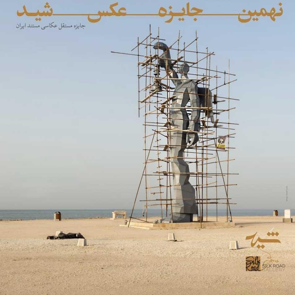 پوستر نهمین دوره جایزه عکس شید