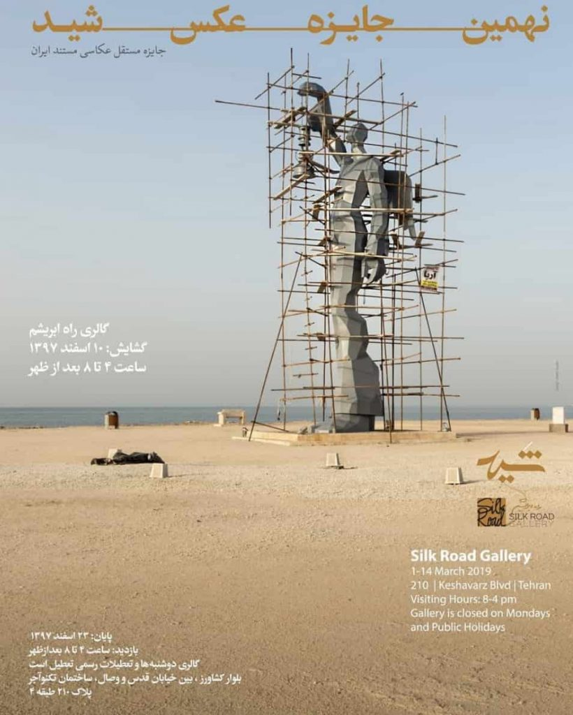 پوستر نهمین دوره جایزه عکس شید در گالری راه ابریشم