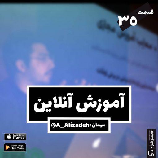 مصاحبه احمد علیزاده با پادکست هیستوگرام