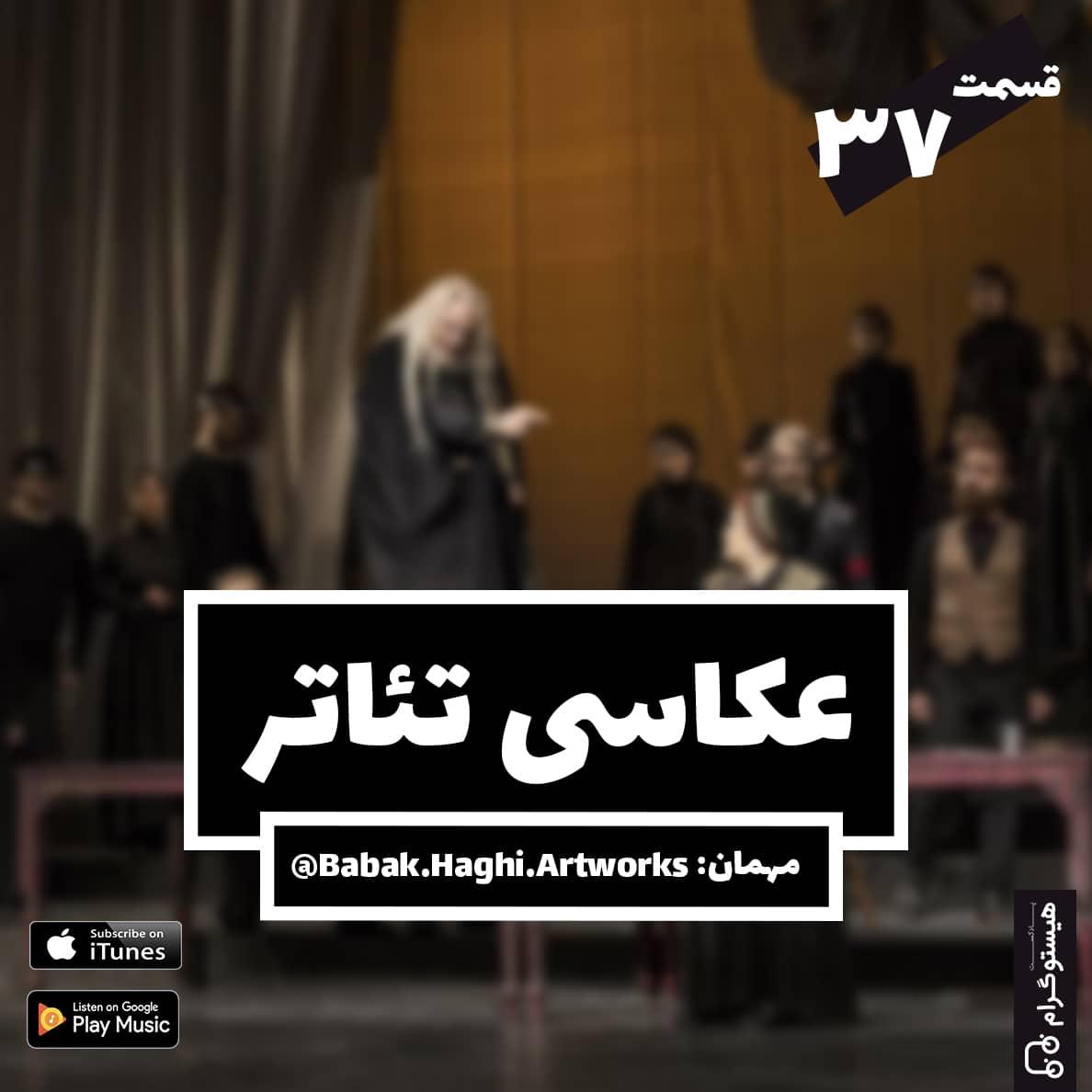 قسمت ۳۷   عکاسی تئاتر با بابک حقی