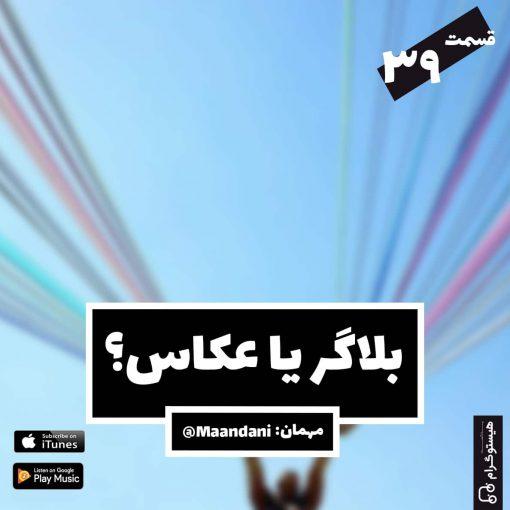 محمدرضا ماندنی در پادکست هیستوگرام
