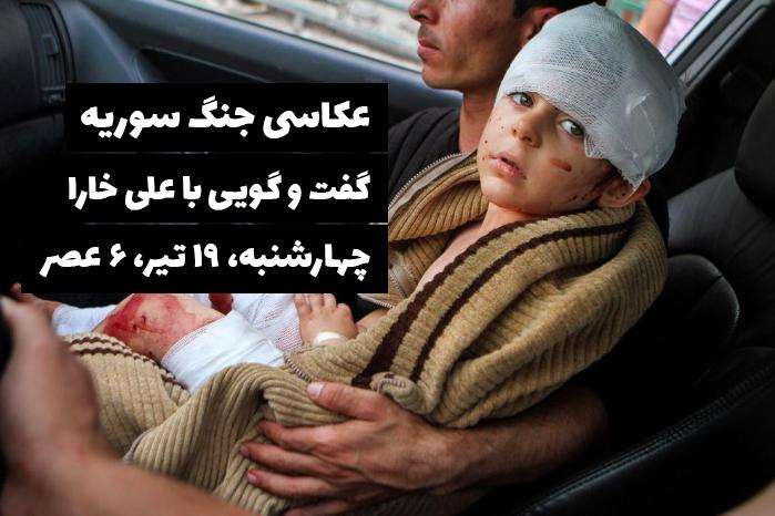 عکاسی جنگ سوریه: گفت و گویی با علی خارا