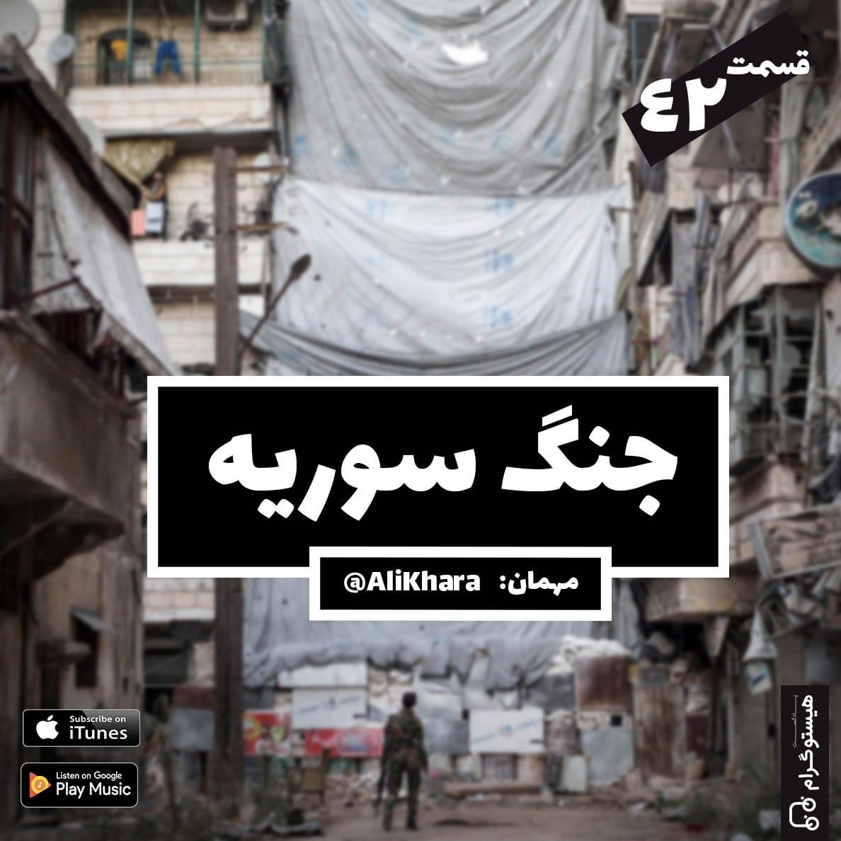 قسمت ۴۲   عکاسی جنگ سوریه با علی خارا