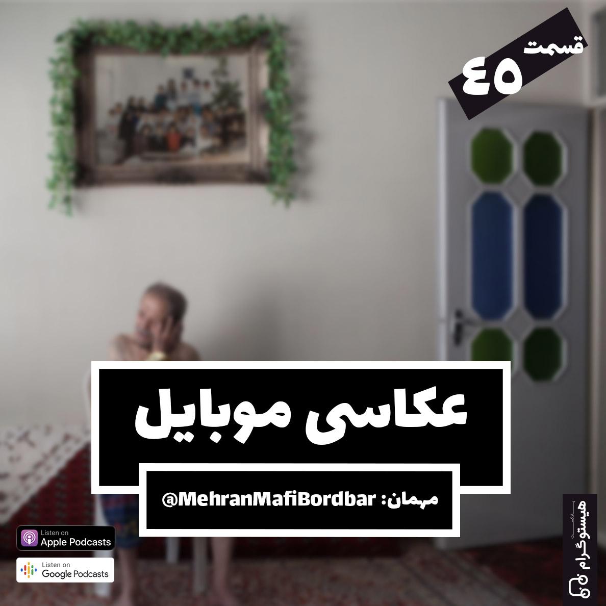 قسمت ۴۵   عکاسی موبایل با مهران مافی