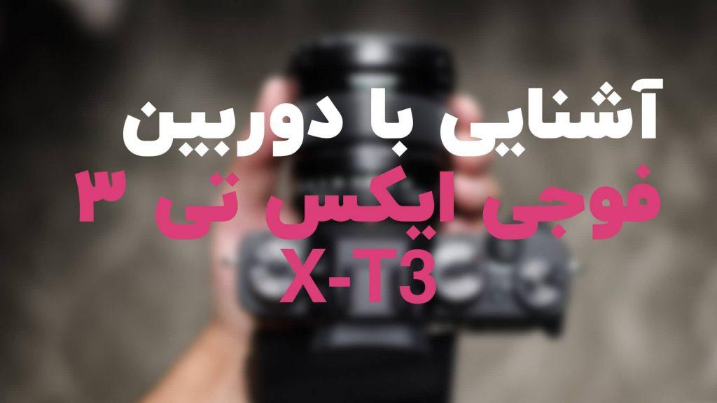 آشنایی با دوربین عکاسی فوجی X-T3