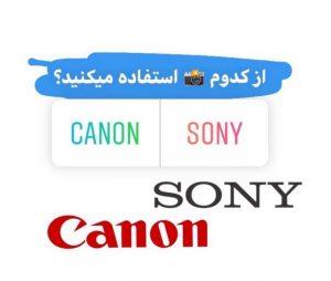 عکاسان ایرانی از چه دوربین هایی استفاده میکنند؟