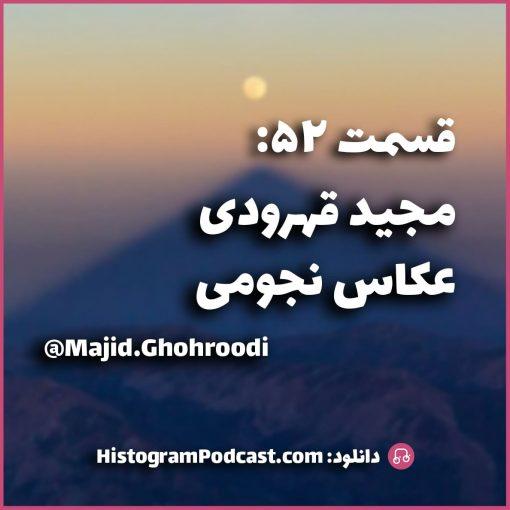 عکس پوستر مجید قهرودی عکاس